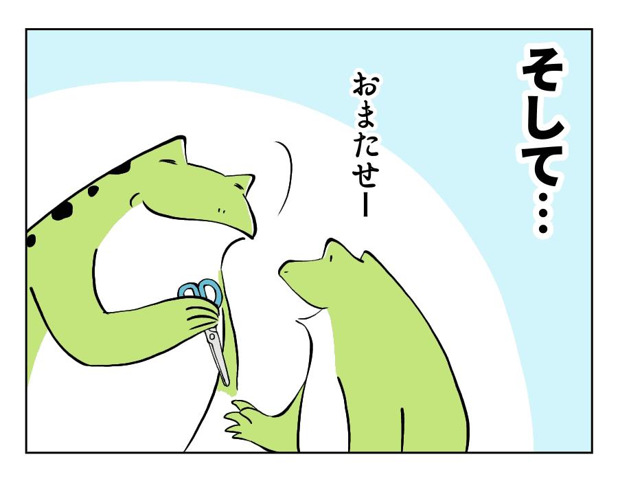 92話_3