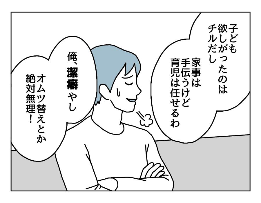 11話-3