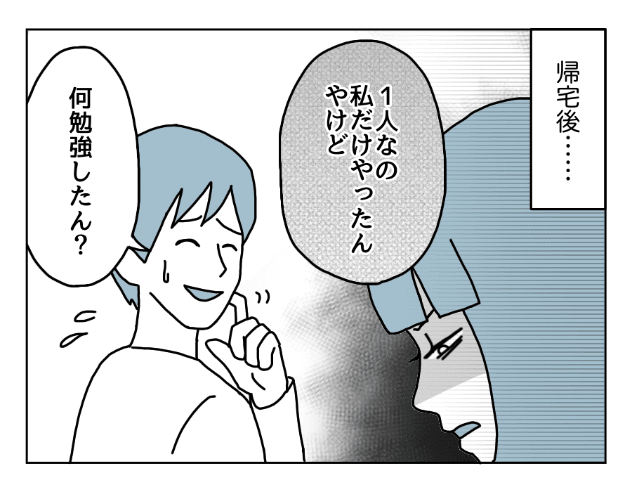 12話-2