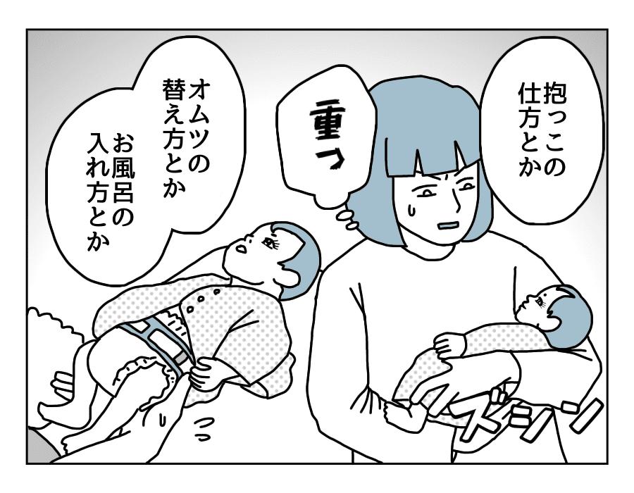12話-3