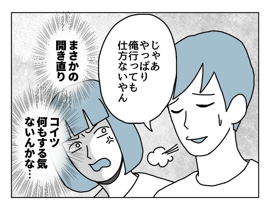 12話-4