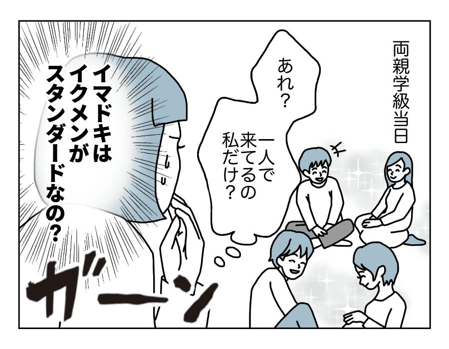 12話-1