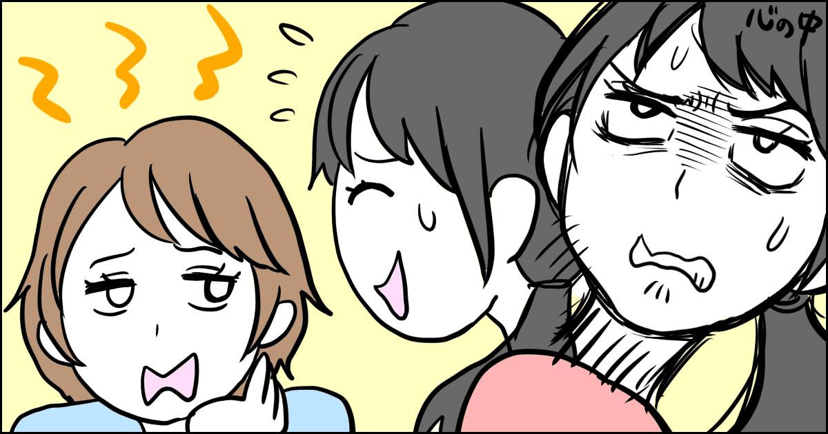 45_ママ友_マメ美