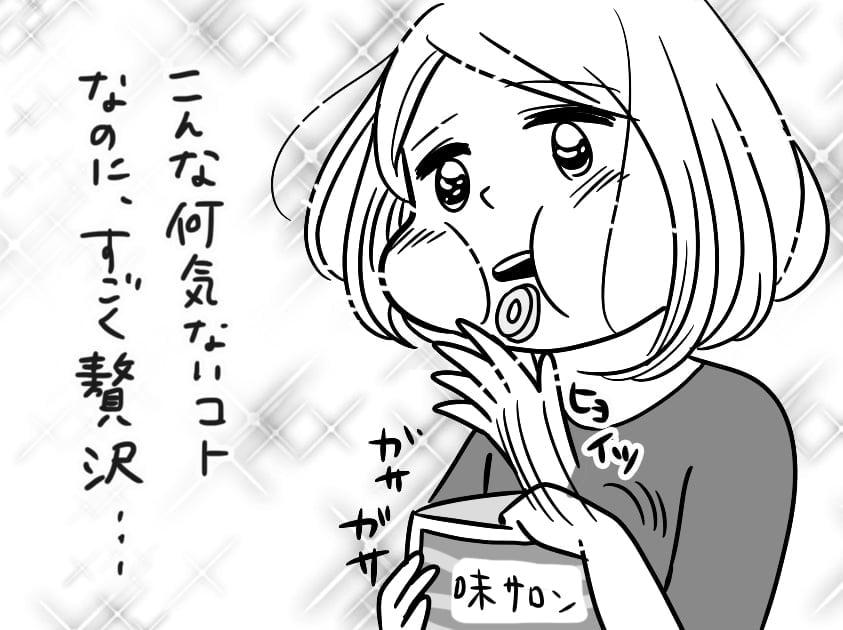 012_息抜きご褒美_めい