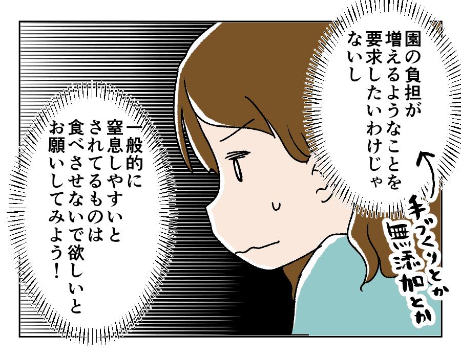 おやつ7_004