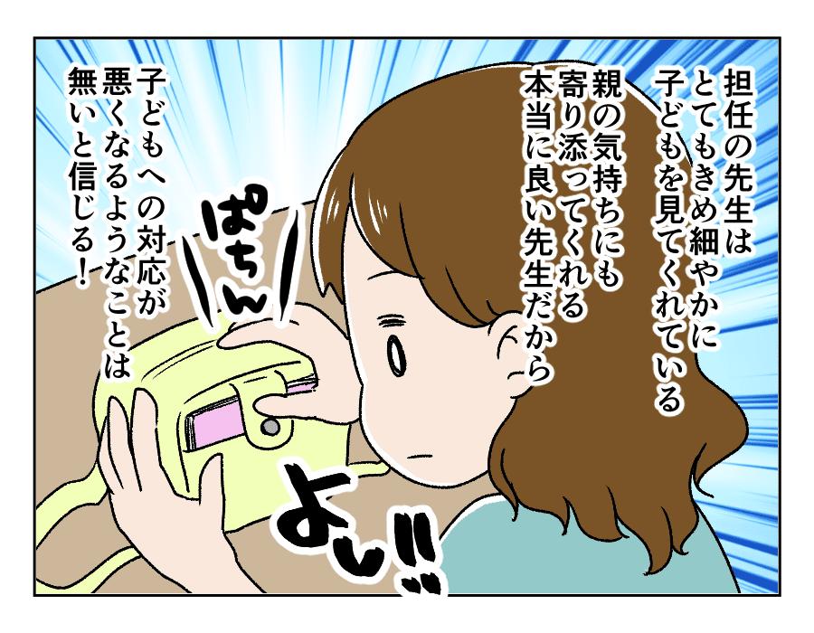 おやつ8_006