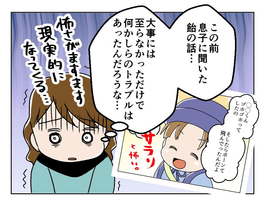 おやつ7_002