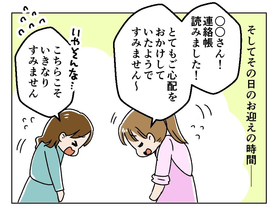 おやつ8_007