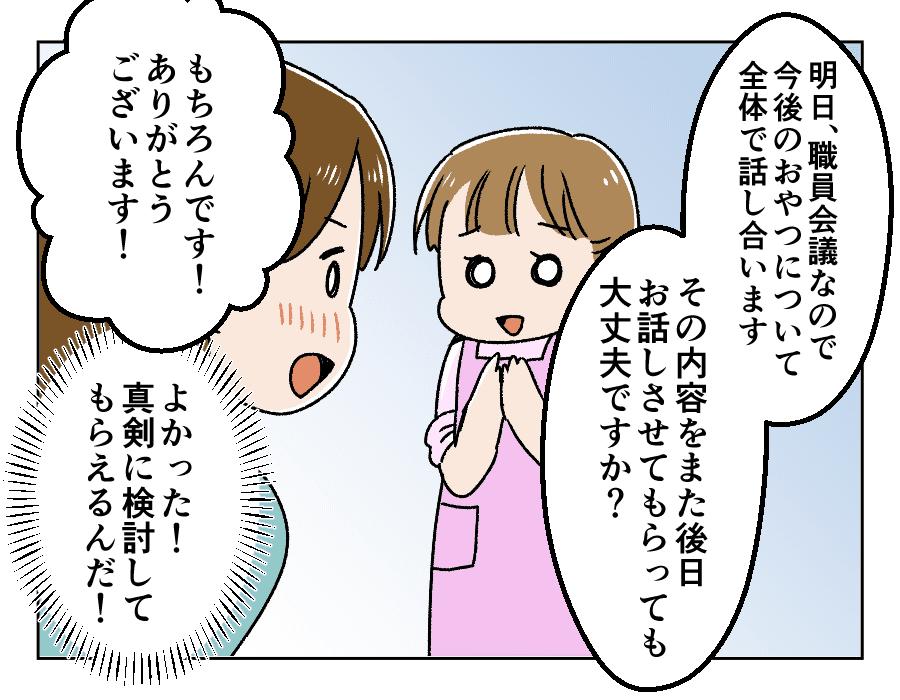 おやつ8_008