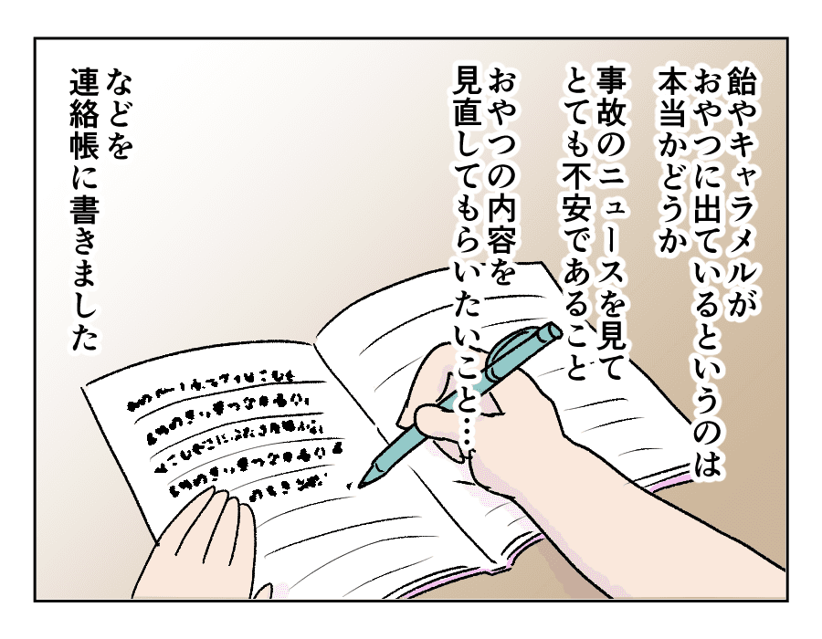 おやつ8_005