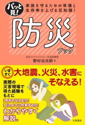 出力見本_Bosai_Cover_210119