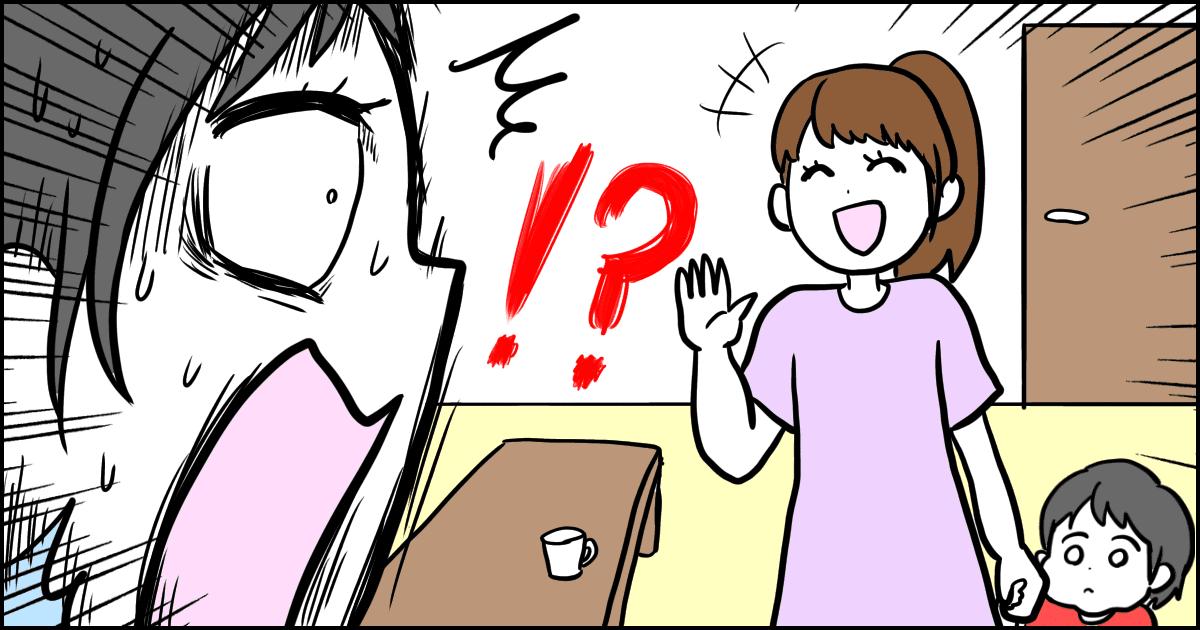 061_ママ友_マメ美