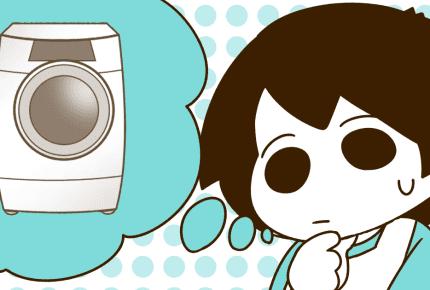 洗濯機を朝の5時半にまわすのは迷惑?みんなは何時頃から洗濯をしているの?
