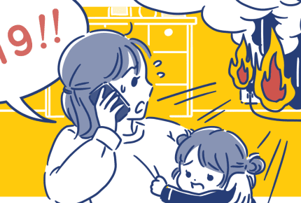 家の中で火が出たら?ママと子どもが生き残るための防災術【第2回 火災編】