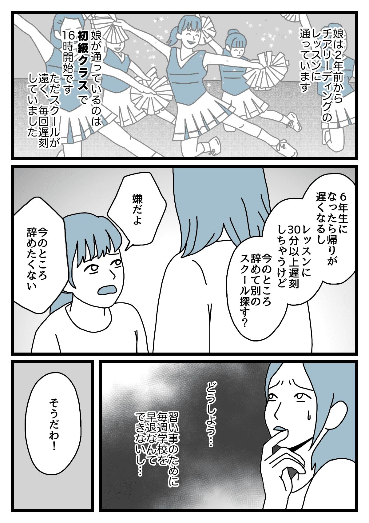 【前編】習い事1