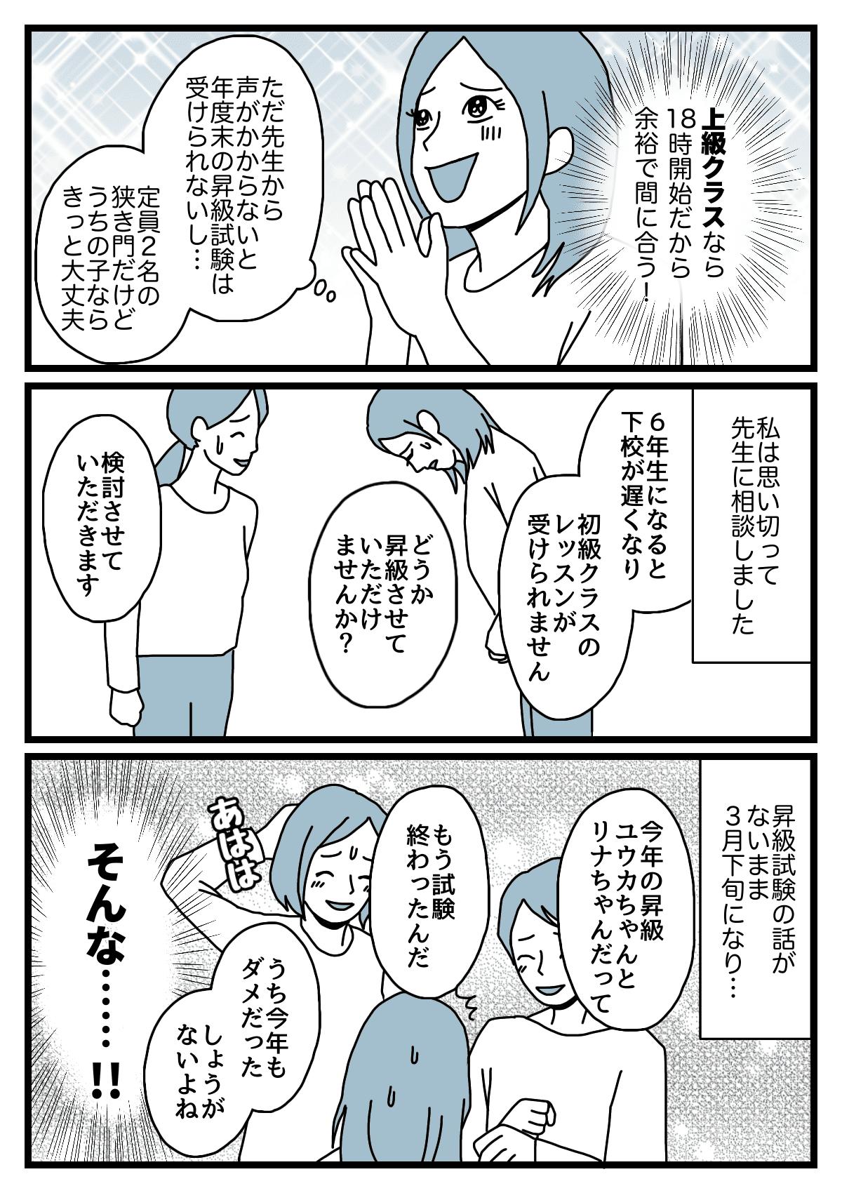 【前編】習い事2