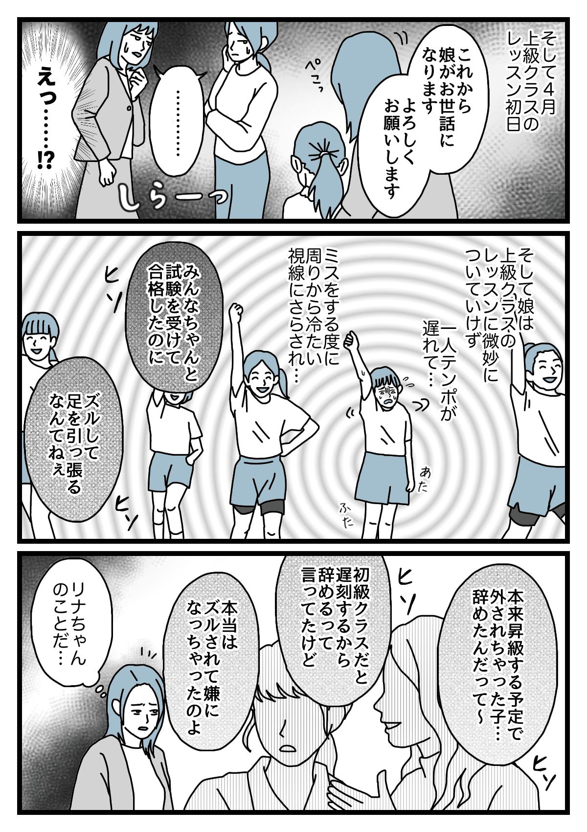 【後編】習い事2