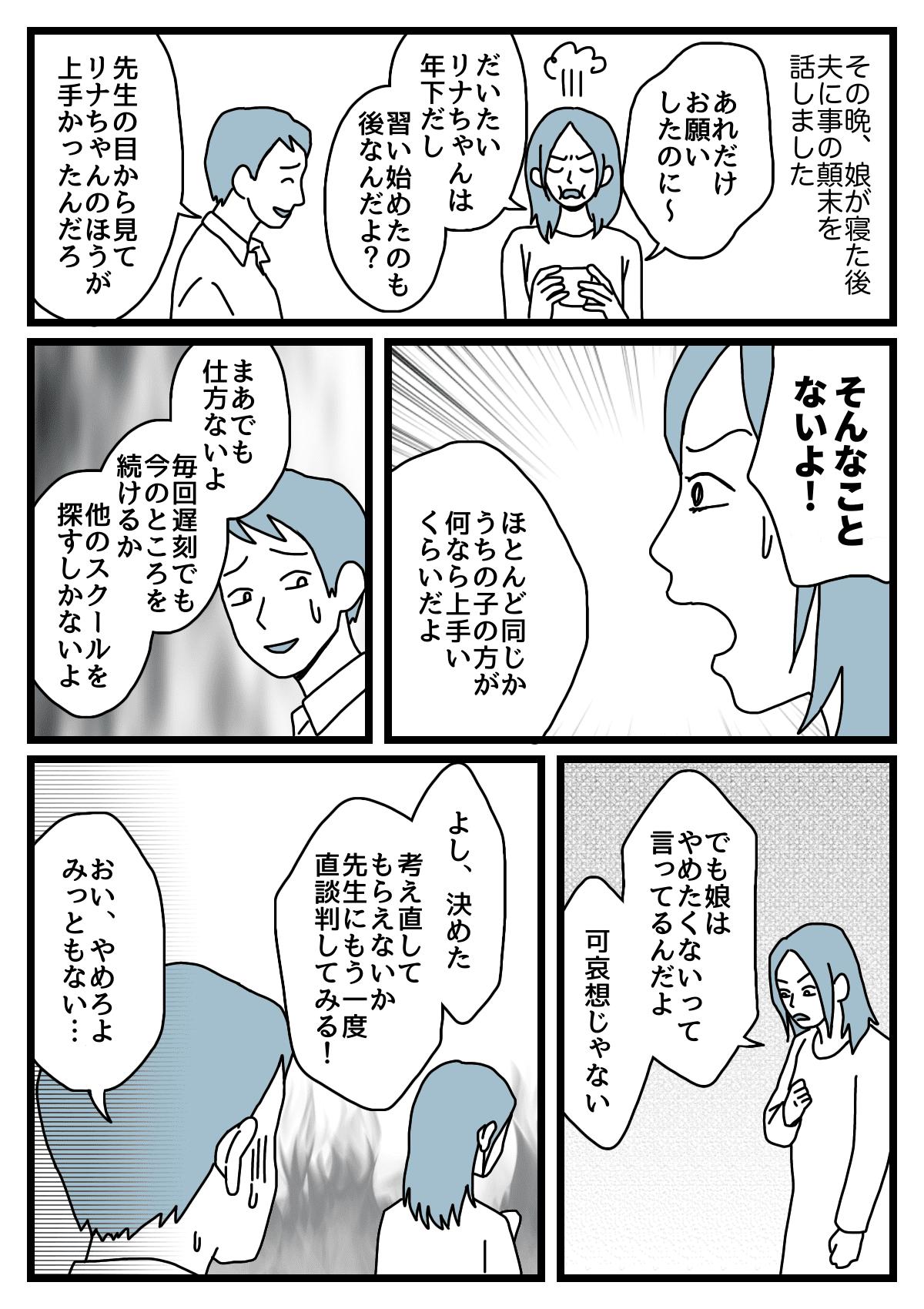 【前編】習い事3