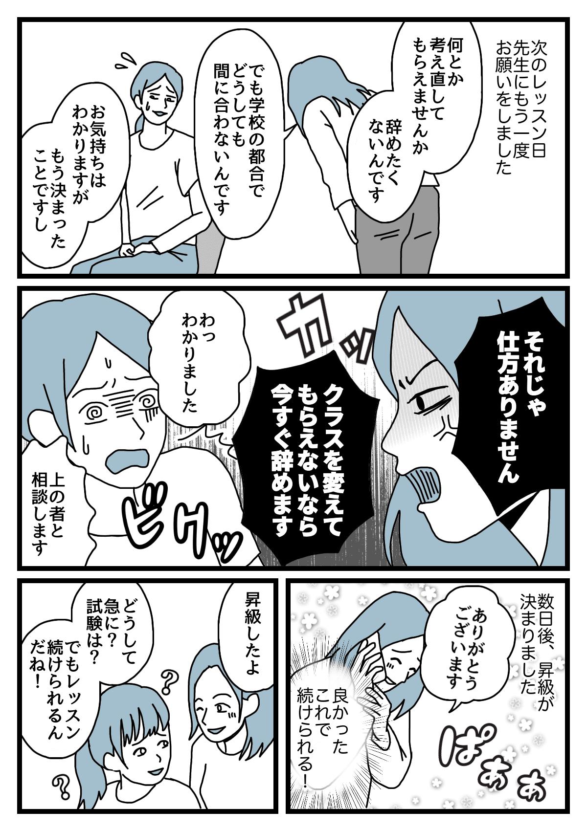 【後編】習い事1