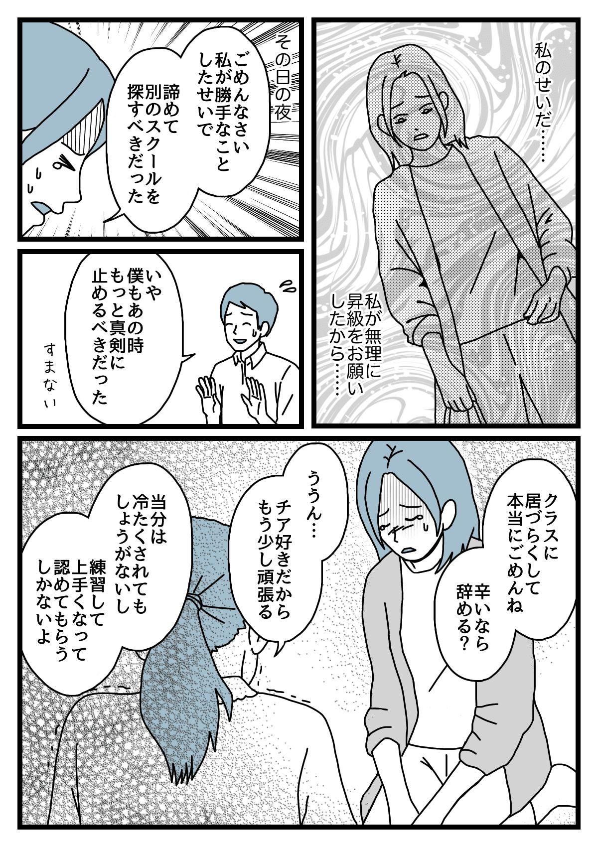 【後編】習い事3