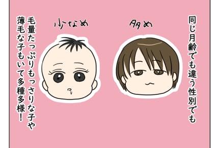 【どすこいママ育児第93話】赤ちゃんの髪の量には個性がある。うちの子の場合は…… #4コマ母道場