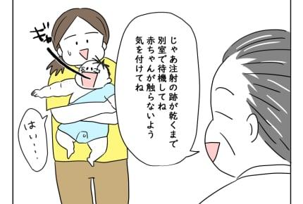 【後編:どすこいママ育児】赤ちゃんの予防接種、いざ! 終わった後まさかの苦行!? #4コマ母道場