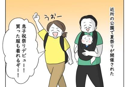 【後編:どすこいママ育児】わっしょい!産まれて初めての夏祭り……結末はいかに #4コマ母道場