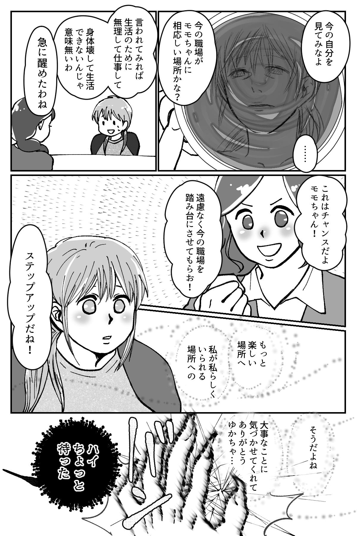 【後編:渡る育児は鬼きたる!?】