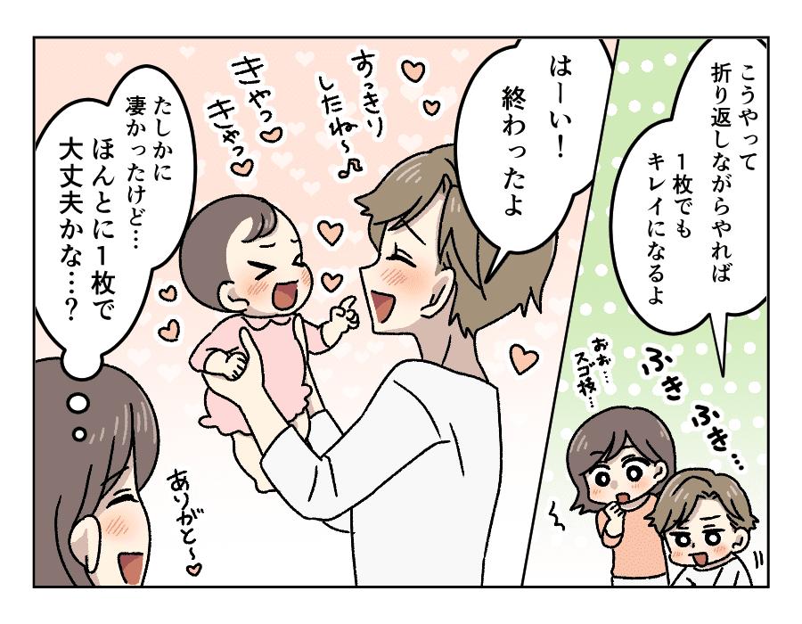 1_おしりふき_3