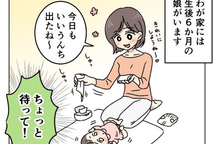 【前編:パパのエコ魂が暴走中】赤ちゃんのおしりふきでエコ……?「一枚で拭く!」 #4コマ母道場