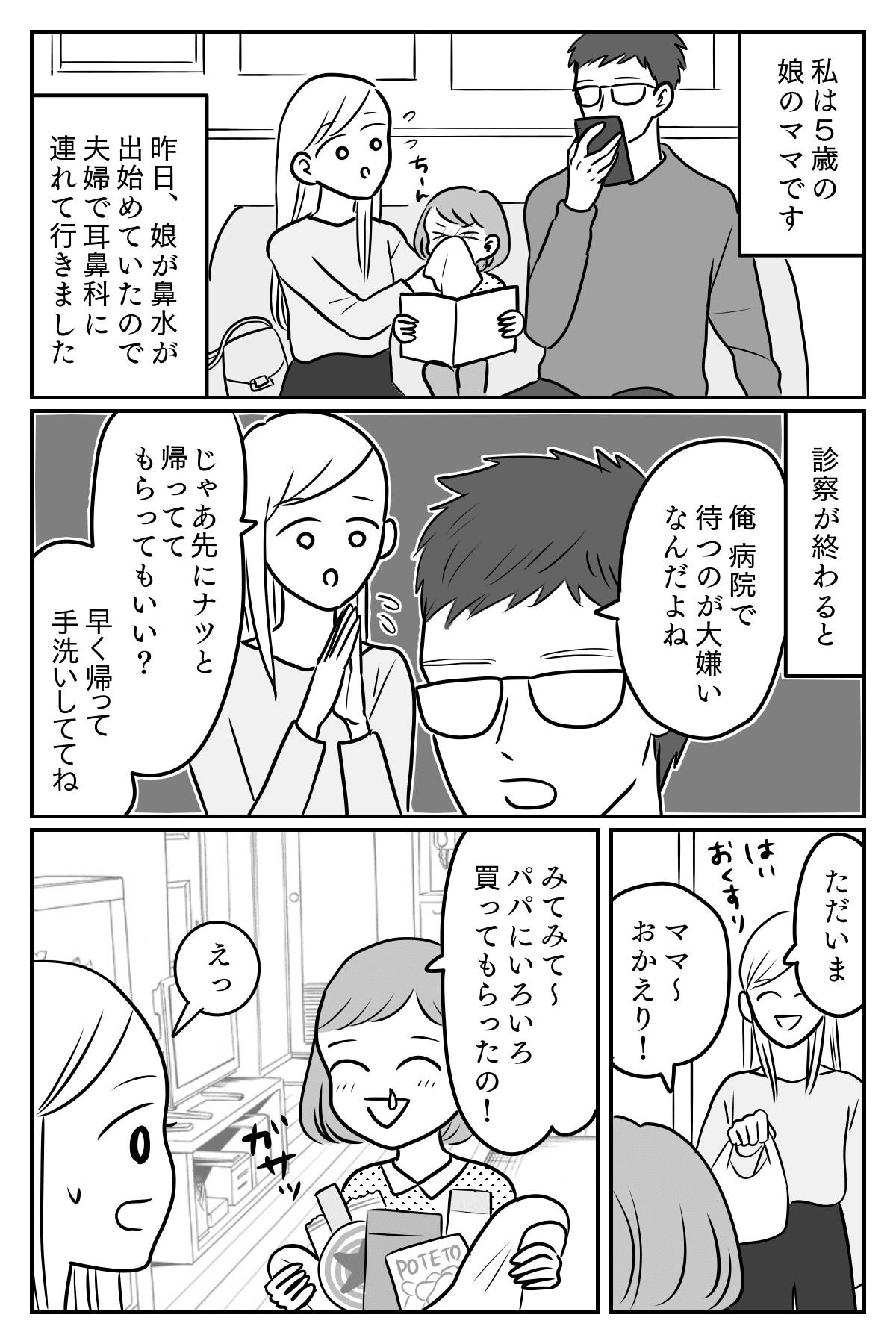 耳鼻科1-1