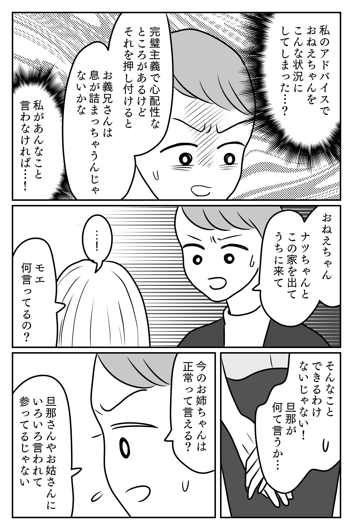 耳鼻科5-2