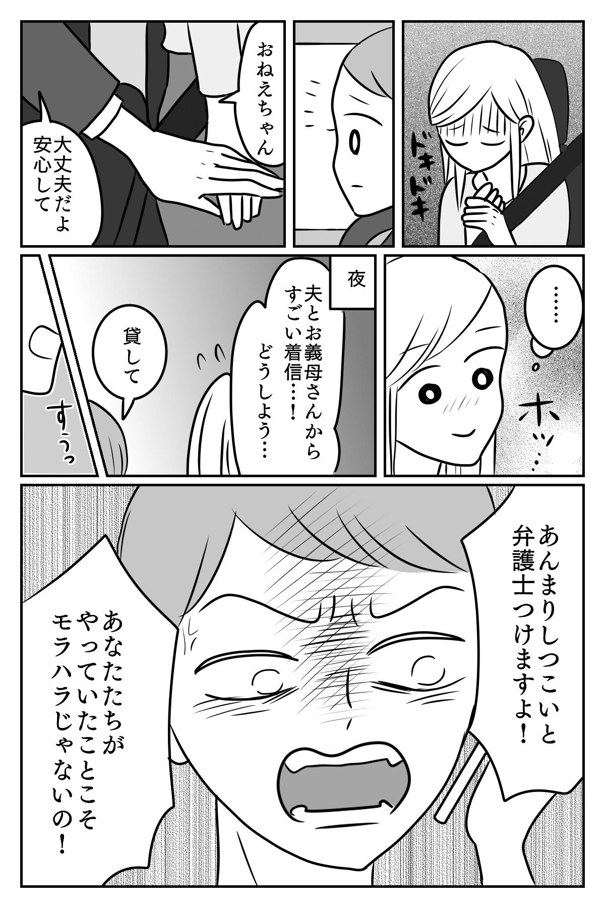 耳鼻科6-2