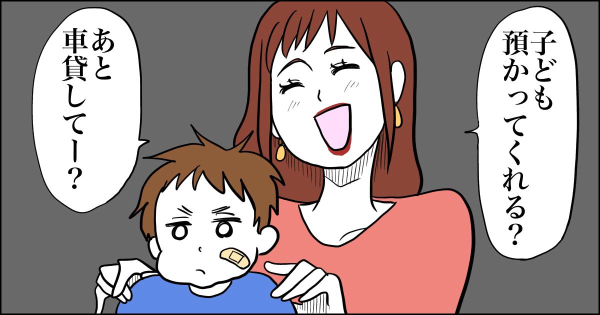 「子どもを預かってくれない?」気楽に頼んでくるママ友がいるけど、私はそんな風に人に頼れない……。ママ友との付き合い方のポイントとは1