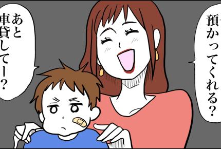 「子どもを預かってくれない?」気楽に頼んでくるママ友がいるけど、私はそんな風に人に頼れない……。ママ友との付き合い方のポイントとは