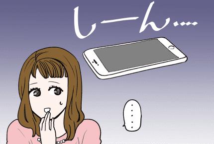 【前編】ママ友へのLINE、1日経っても既読にならない。私のことをバカにしているのかな?