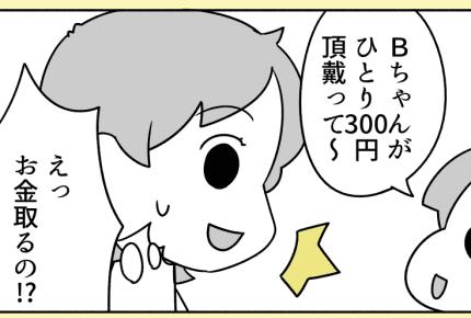 【前編】「たこパに呼ばれ、後出し参加費を請求された」2千円の手土産をあげたのに<参加者ママ目線>
