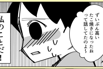 【中編】「たこパに呼ばれ、後出し参加費を請求された」2千円の手土産をあげたのに<主催者ママ目線>