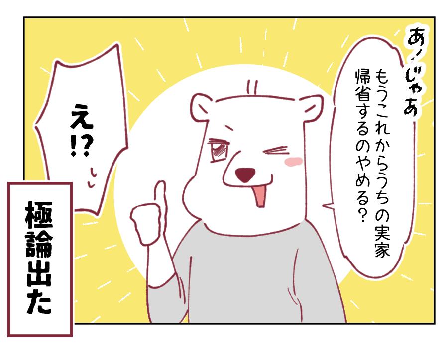 108話 出産後初めての義実家義実家2-4