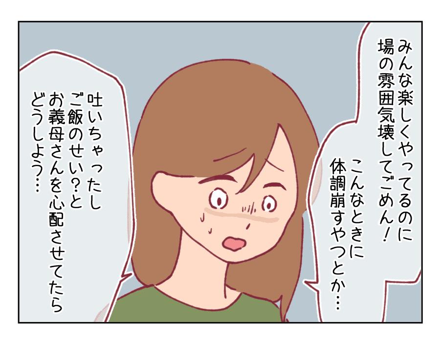 108話 出産後初めての義実家義実家2-2