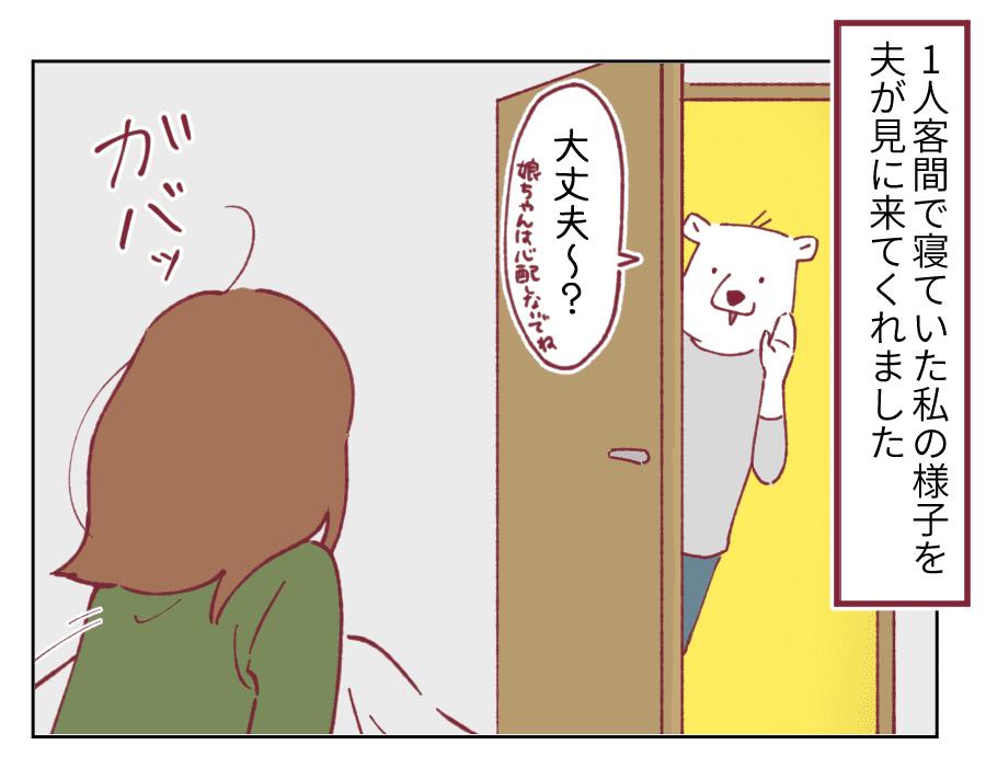 108話 出産後初めての義実家義実家2-1