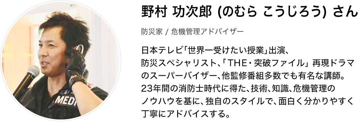 mamastar-profile-nomurakojiro-san (4)