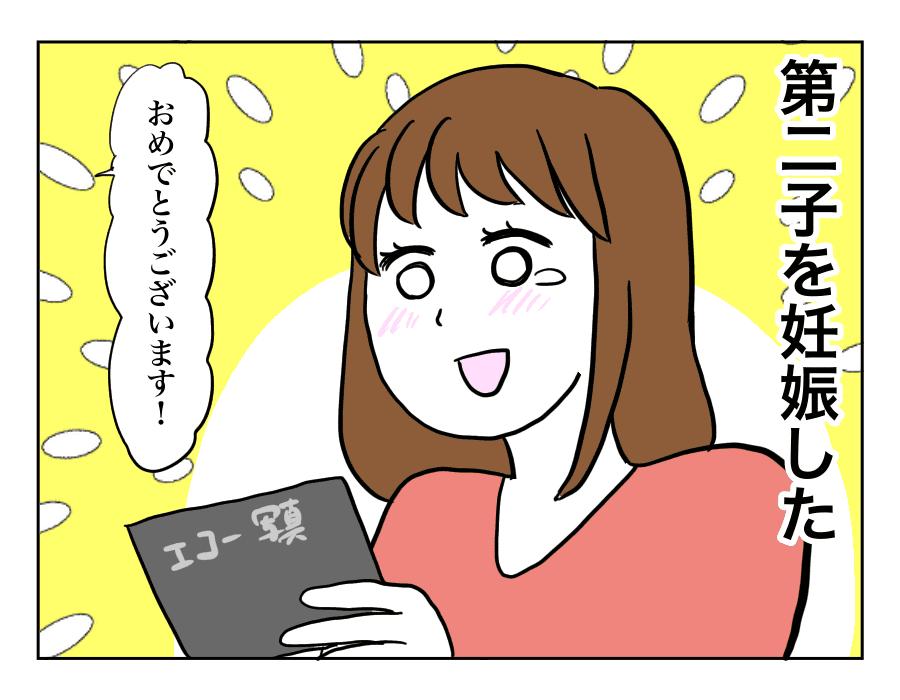 エピソード30
