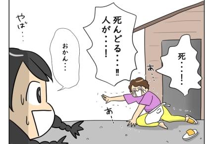 【裸の女性を拾った中学生】パニックになるオカン!よからぬ事件を想像!<第5話> #4コマ母道場