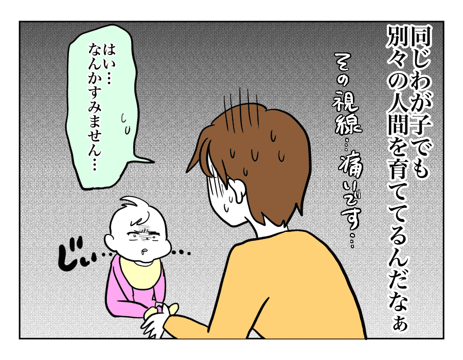 第47話-4