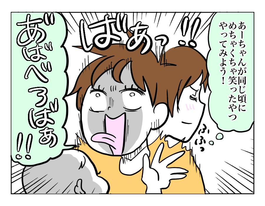 第47話-2