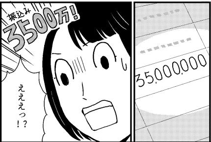 まんが【前編】「なにこれ!」夫の通帳に謎の3500万円! 不倫?遺産?それとも……犯罪?