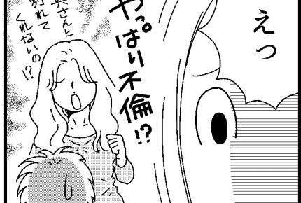 まんが【後編】「なにこれ!」夫の通帳に謎の3500万円! 不倫?遺産?それとも……犯罪?