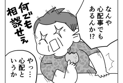【前編:オバチャン言うとくわ、知らんけど!】「彼氏のことわかんない」悩んでいると #4コマ母道場
