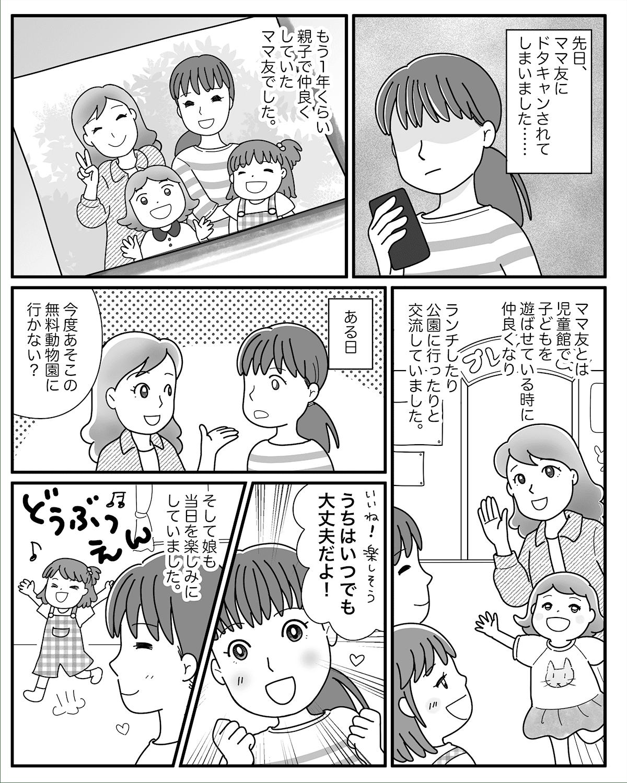 ママ友が当日にドタキャン!